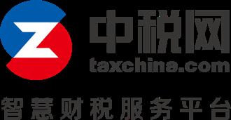 中税网-智慧财税服务平台